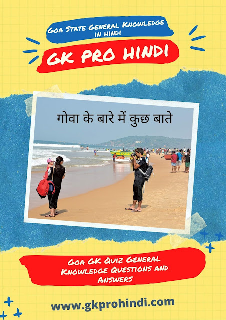 Goa State General Knowledge in hindi