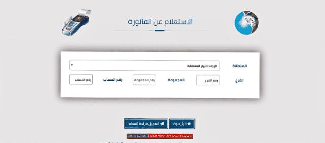الاستعلام عن فاتوره المياه في مصر بجميع المحافظات عبر موقع شركة مياه الشرب والصرف الصحي