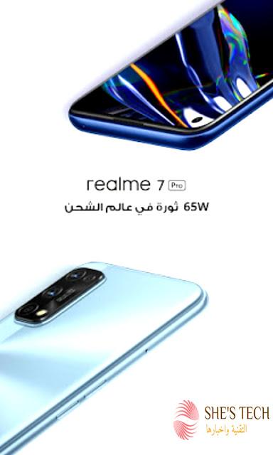 مميزات وعيوب realme 7 pro ومواصفات الهاتف