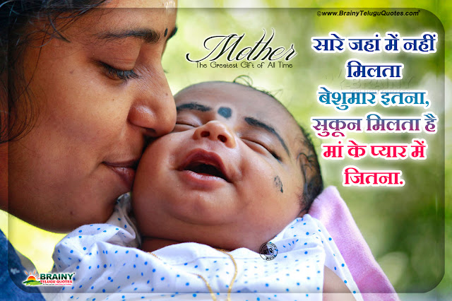 greatness of mother in hindi, hindi mother quotes, loving mother quotes in hindi, mother and baby hd wallpapers in hindi