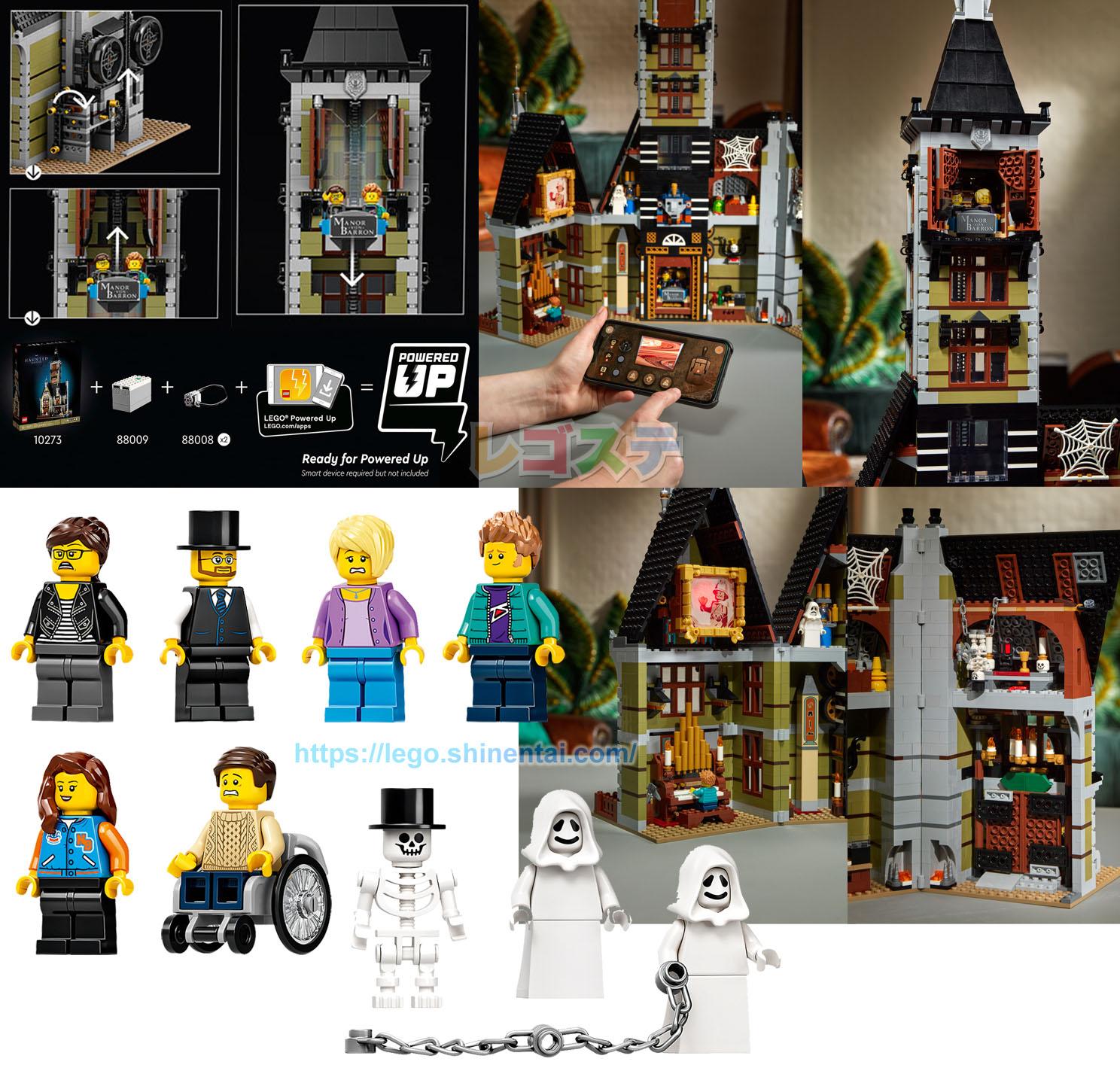 10273 ホーンテッド・ハウス(お化け屋敷):レゴ(LEGO) クリエイター・エキスパート