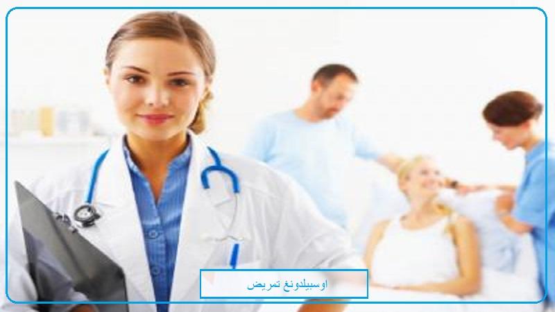 اوسبيلدونغ krankenschwester في المانيا باللغة العربية