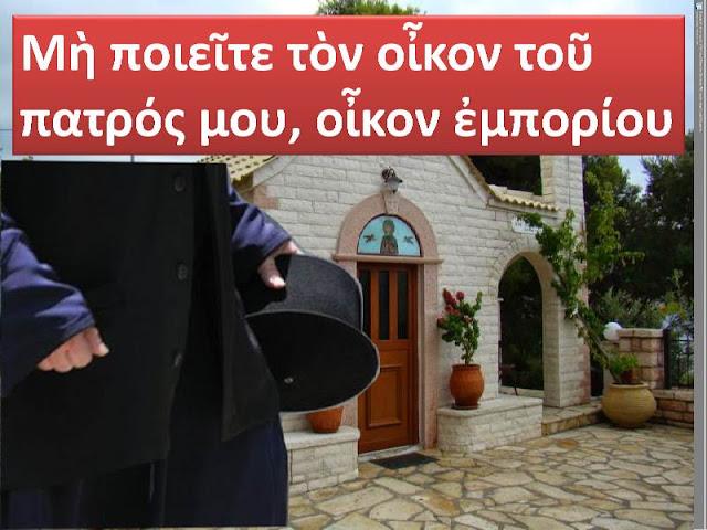 """Θεσπρωτία: Δωροεπιταγή σε πανηγύρι μία βάφτιση - """"Μὴ ποιεῖτε τὸν οἶκον τοῦ πατρός μου οἶκον ἐμπορίου"""""""