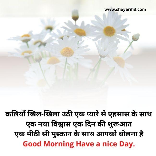 Good Morning Shayari in Hindi 2021