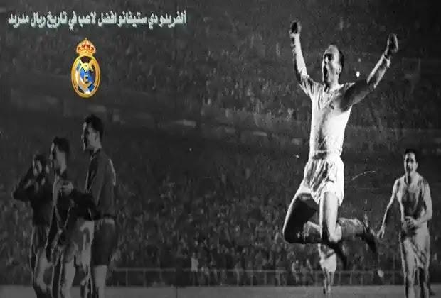 ريال مدريد,دي ستيفانو,ألفريدو دي ستيفانو,الفريدو دي ستيفانو,اهداف ريال مدريد,الفريدو ديستيفانو رابع افضل لاعب كره علي مر التاريخ,أفضل اللاعبين في تاريخ ريال مدريد,ريال مدريد دي ستيفانو,دي ستيفانو ريال مدريد,اسطورة ريال مدريد دي ستيفانو,تاريخ ريال مدريد في دوري أبطال أوروبا,افضل لاعب في التاريخ,ملعب ألفريدو دي ستيفانو,لاعبين عضماء | الفريدو ديستيفانو رابع افضل لاعب كره علي مر التاريخ,افضل عشرة لاعبين في تاريخ كرة القدم,فضل لاعب في تاريخ,تاريخ ريال مدريد,اخبار ريال مدريد,تاريخ دي ستيفانو