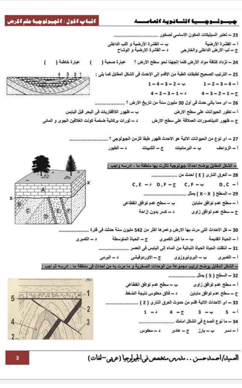 مراجعة جيولوجيا 3 ثانوي.. الباب الاول والثانى  بالاجابات أ/ أحمد حسن 6