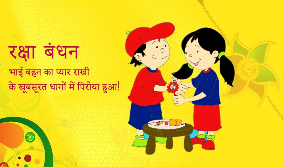 Happy Raksha Bandhan Wishes For Brother Best Love Sms Shayari