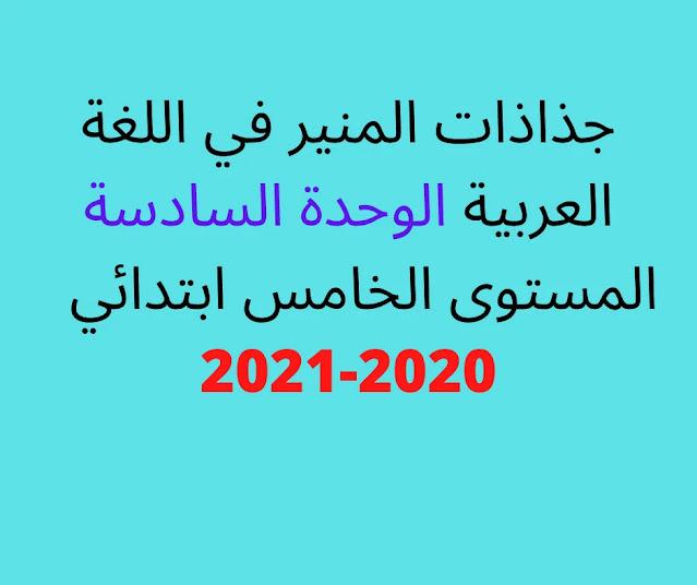 جذاذات المنير في اللغة العربية الوحدة السادسة المستوى الخامس ابتدائي وفق المنهاج المنقح 2020-2021