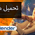 تحميل برنامج Blender _2019