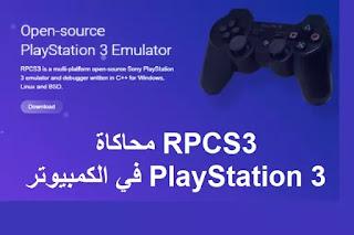 RPCS3 1-1-5 محاكاة PlayStation 3 في الكمبيوتر