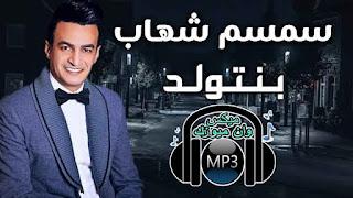 سمسم شهاب - اغنية بنتولد - MP3 2019