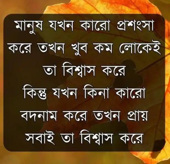 bangla image sms
