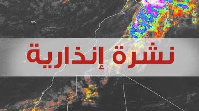 نشرة إندارية..أمطار رعدية و رياح قوية مرتقبة هذا الاسبوع بعدد من مناطق المملكة بما فيها منطفة سوس ماسة