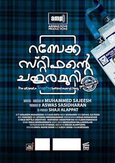 Rebecca Stephante Chathuramuri 6.5 inch Malayalam movie, www.mallurelease.com