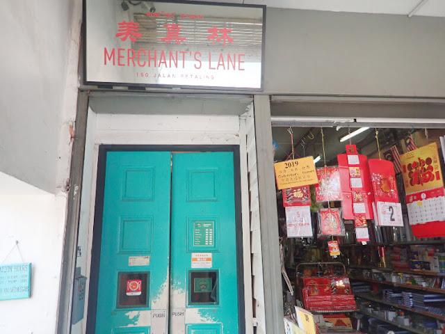 pintu masuk merchant's lane