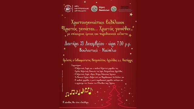 "Xριστουγεννιάτικη Eκδήλωση ""Χριστός γεννάται... Χριστός γεννέθεν στο Ναύπλιο"
