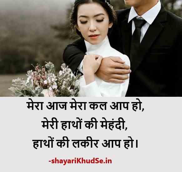 Husband Shayari Pic, Husband Wife Shayari Download, Husband Wife Shayari Photo
