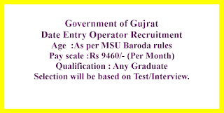 Date Entry Operator Recruitment - Government of Gujrat