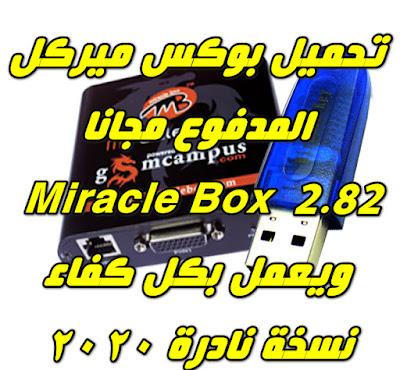 تحميل بوكس ميراكل المدفوع Miracle Box  2.82 مجانا ويعمل بكل كفاء نسخة نادرة 2020 من ابو القعقاع للصيانة