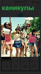 дети на тропинке прыгают от радости наступления каникул