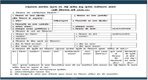 Wheat+e+Procurement+Registration+Form