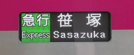 京王電鉄 都営新宿線直通 急行 本八幡行き11 5000系