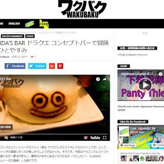 【WEB紹介】WAKUBAKUにLUIDA'S BARが紹介されました。