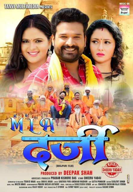 Bhojpuri movie MLA Darji 2021 wiki - Here is the MLA Darji Movie full star star-cast, Release date, Actor, actress. Song name, photo, poster, trailer, wallpaper