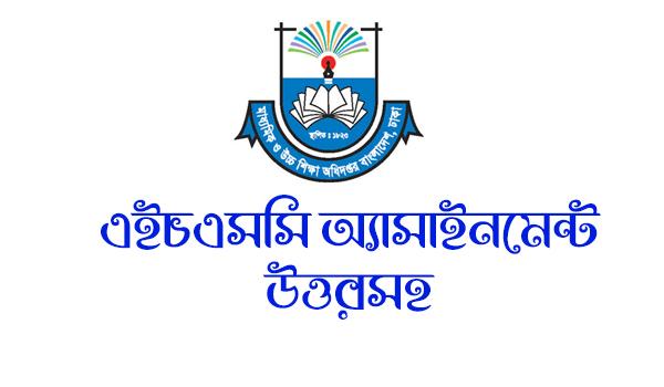 DSHE HSC Assignment 2021   এইচএসসি অ্যাসাইনমেন্ট কার্যক্রম ২০২১
