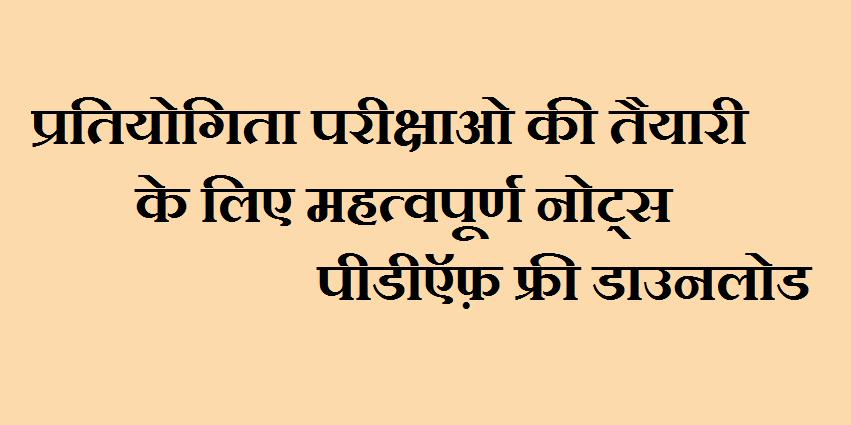 Gujarat GK Question
