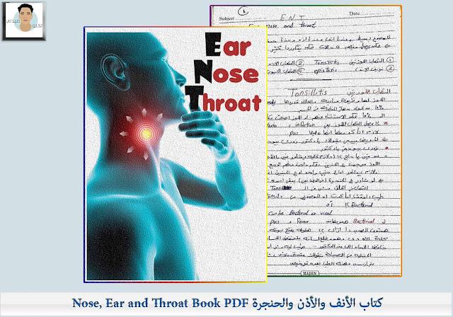 كتاب الأنف والأذن والحنجرة Nose, Ear and Throat Book PDF