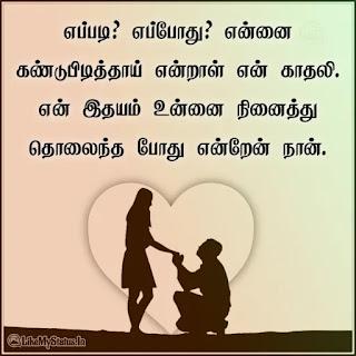 Find love tamil Kavithai