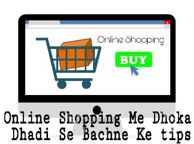 online-shopping-me-fraud-hone-se-kaise-bache
