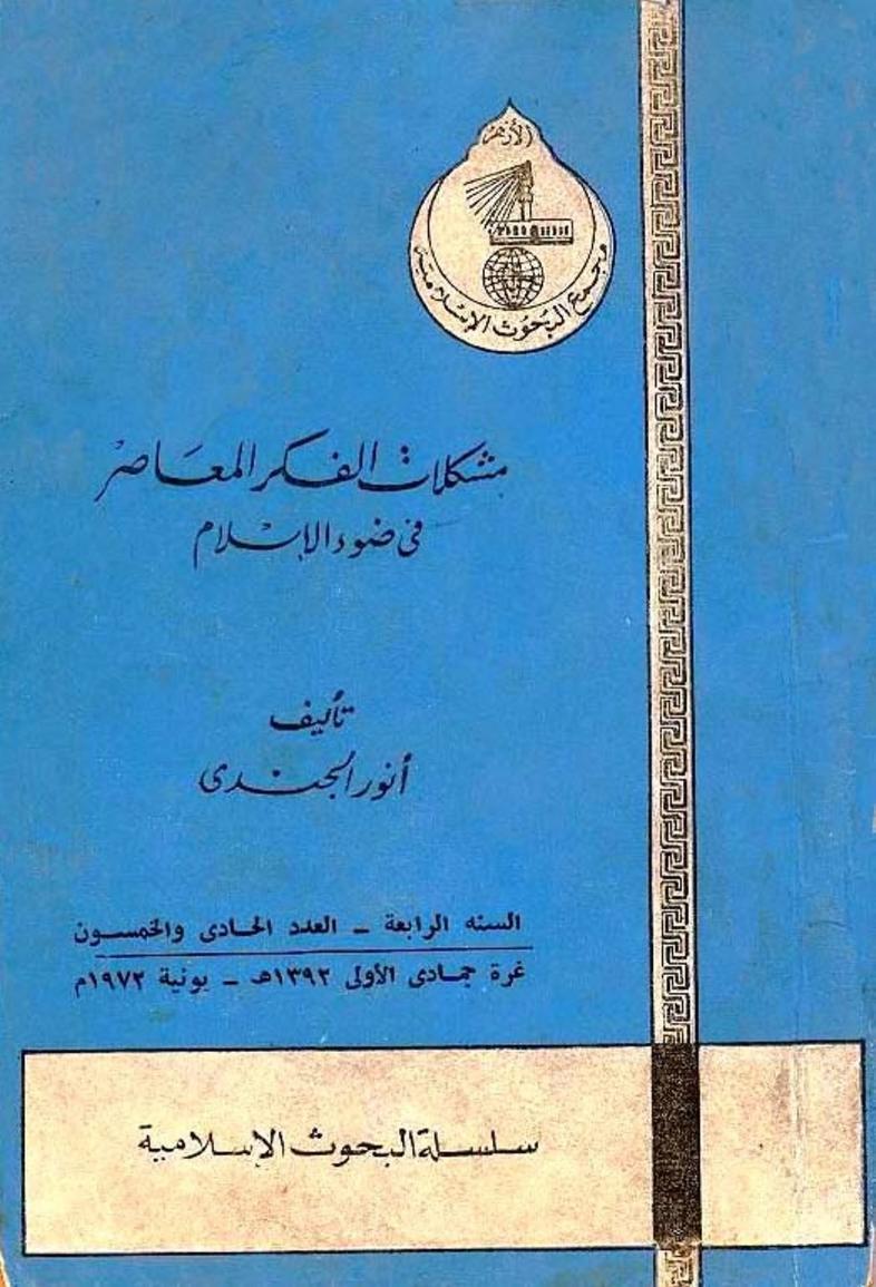 كتاب علم النفس التربوي في ضوء الاسلام pdf