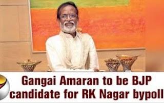 Gangai Amaran to be BJP candidate for RK nagar bypoll