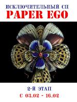 http://paper-ego.blogspot.ru/2016/02/2_3.html