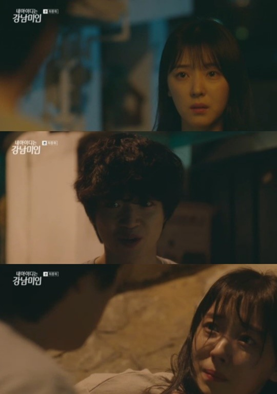 My ID is Gangnam Beauty] FINALE Ep 16 Happy Ending with Cha Eun Woo
