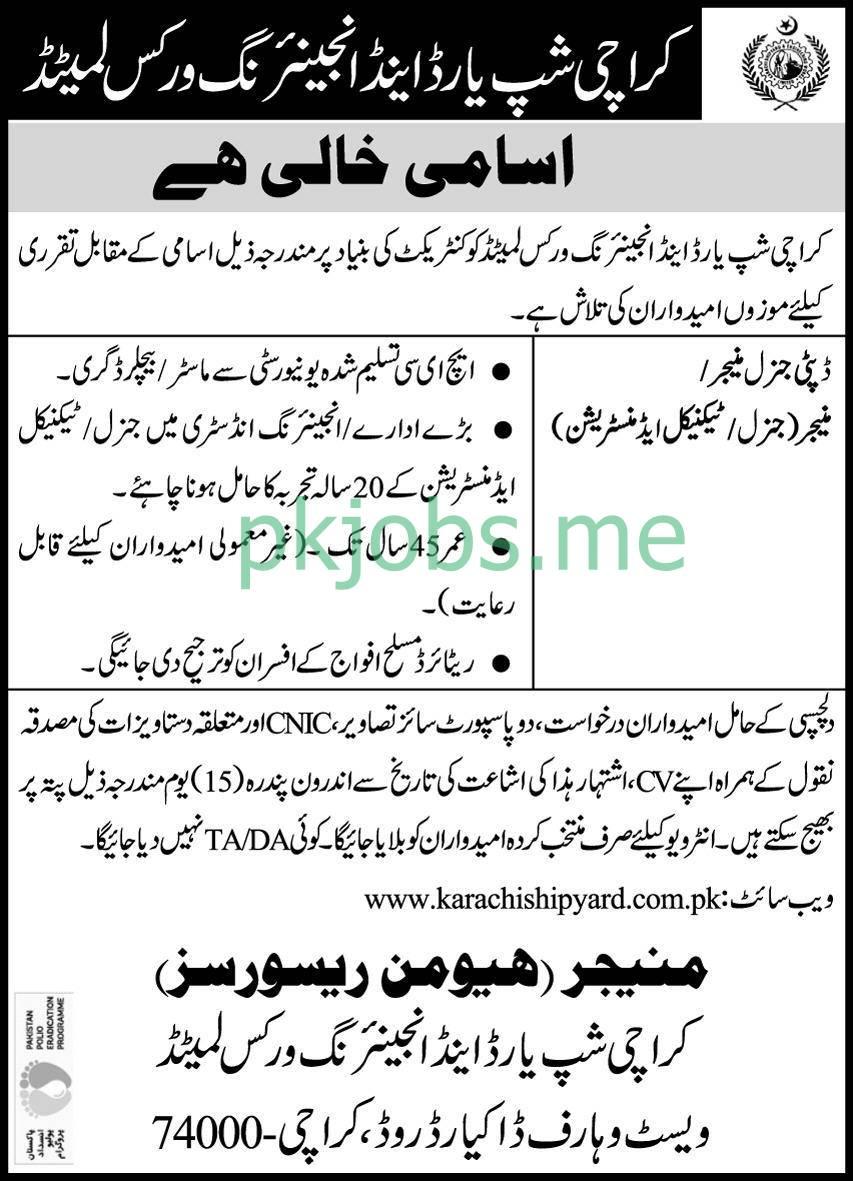 Latest Karachi Shipyard & Engineering Works Limited Posts 2021