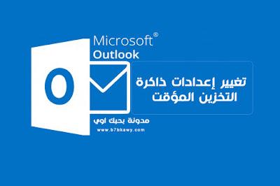تغيير إعدادات ذاكرة التخزين المؤقت في اوت لوك Outlook