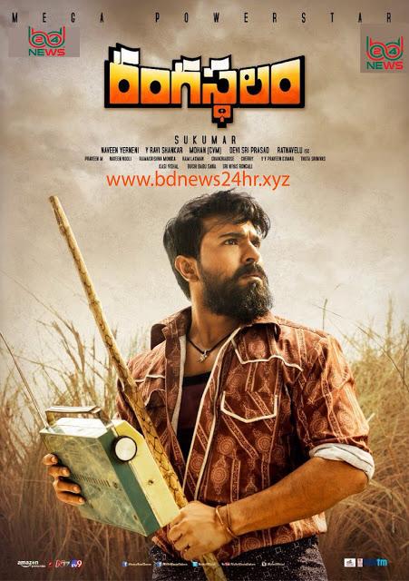 New Movie Rangasthalam