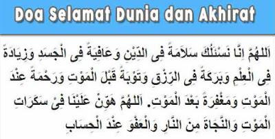Doa Selamat Dunia dan Akhirat versi Arab