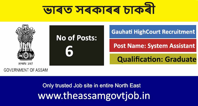 Gauhati High Court Recruitment 2020