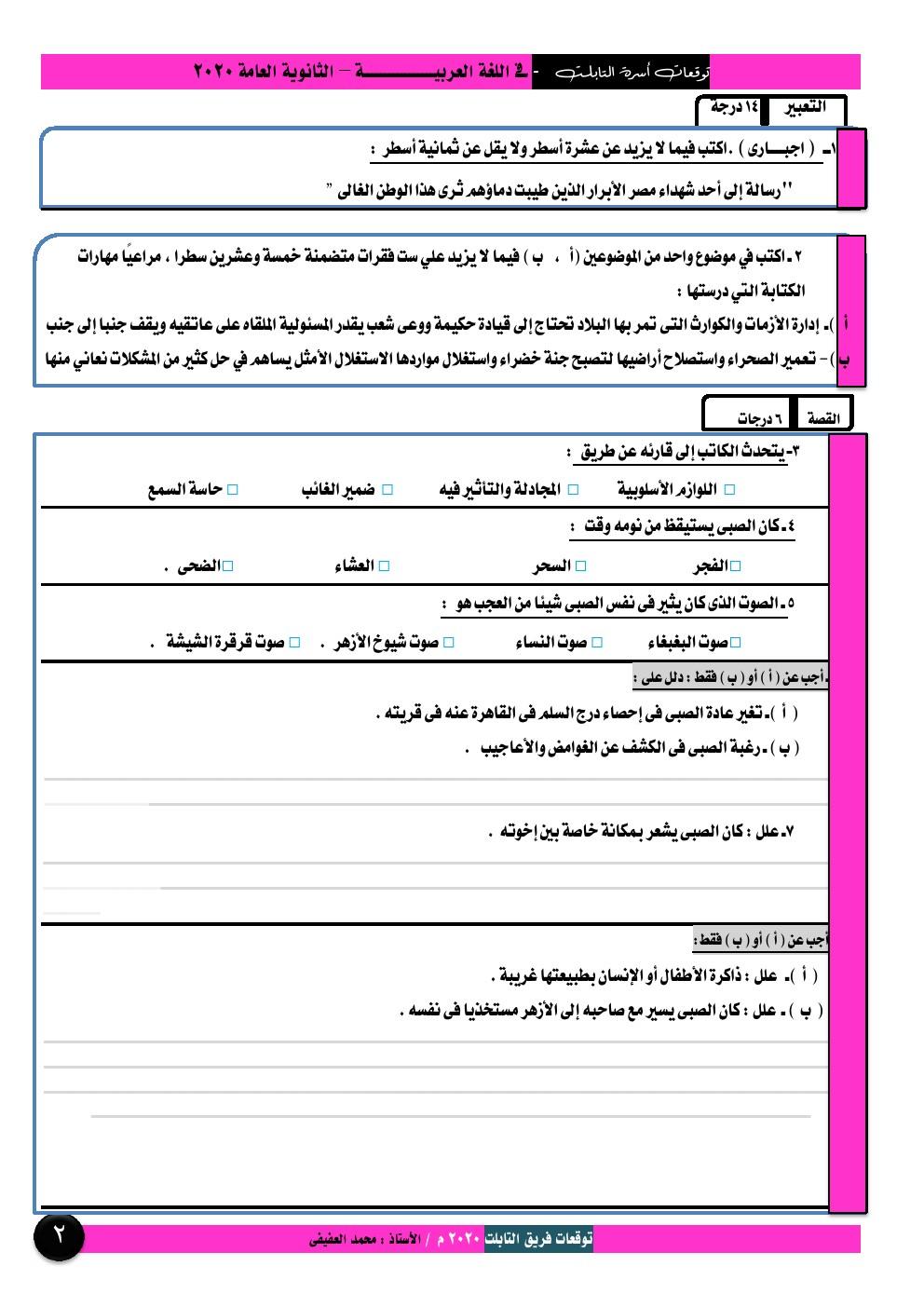 نماذج بوكليت لغة عربية متوقعة للصف الثالث الثانوى 2020 أ/ محمد العفيفي 2