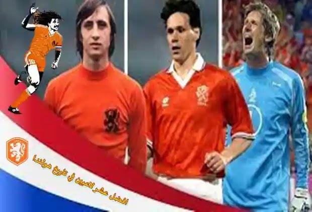 لاعبين,افضل اللاعبين في تاريخ كاس العالم,أفضل 10 لاعبين في العالم,هولندا,أفضل 10 لاعبين في تاريخ كرة القدم,أعظم 10 لاعبين في تاريخ كرة القدم,ترتيب أفضل 10 لاعبين في التاريخ,افضل اللاعبين في العالم,أعظم 10 لاعبين في التاريخ,افضل تشكيلة في تاريخ كاس العالم,افضل اللاعبين فالتاريخ,أفضل لاعب في تاريخ كرة القدم,من هو أفضل لاعب في التاريخ,تشكيلة أفضل 11 لاعب في تاريخ نادي ميلان,أفضل المباريات في تاريخ كأس العالم,افضل لاعب,shoalakhbar تاريخ هولندا تاريخ الدول,أفضل 25 مباراة في تاريخ كأس العالم
