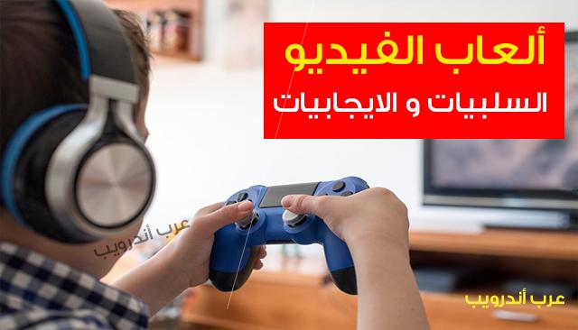 ألعاب الفيديو السلبيات و الايجابيات