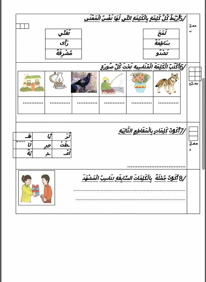 إمتحانات السداسي 2 سنة أولى 2017 2016 موارد المعلم