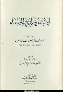 تحميل كتاب الإنباء في تاريخ الخلفاء - ابن العمراني pdf