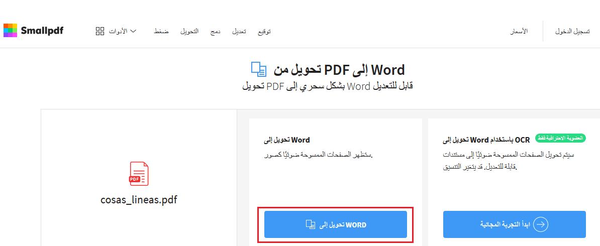 تحويل pdf الى word يدعم العربية