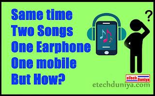 एक हेडफोन से एक ही समय में दो अलग अलग गाना कैसे सूने ?