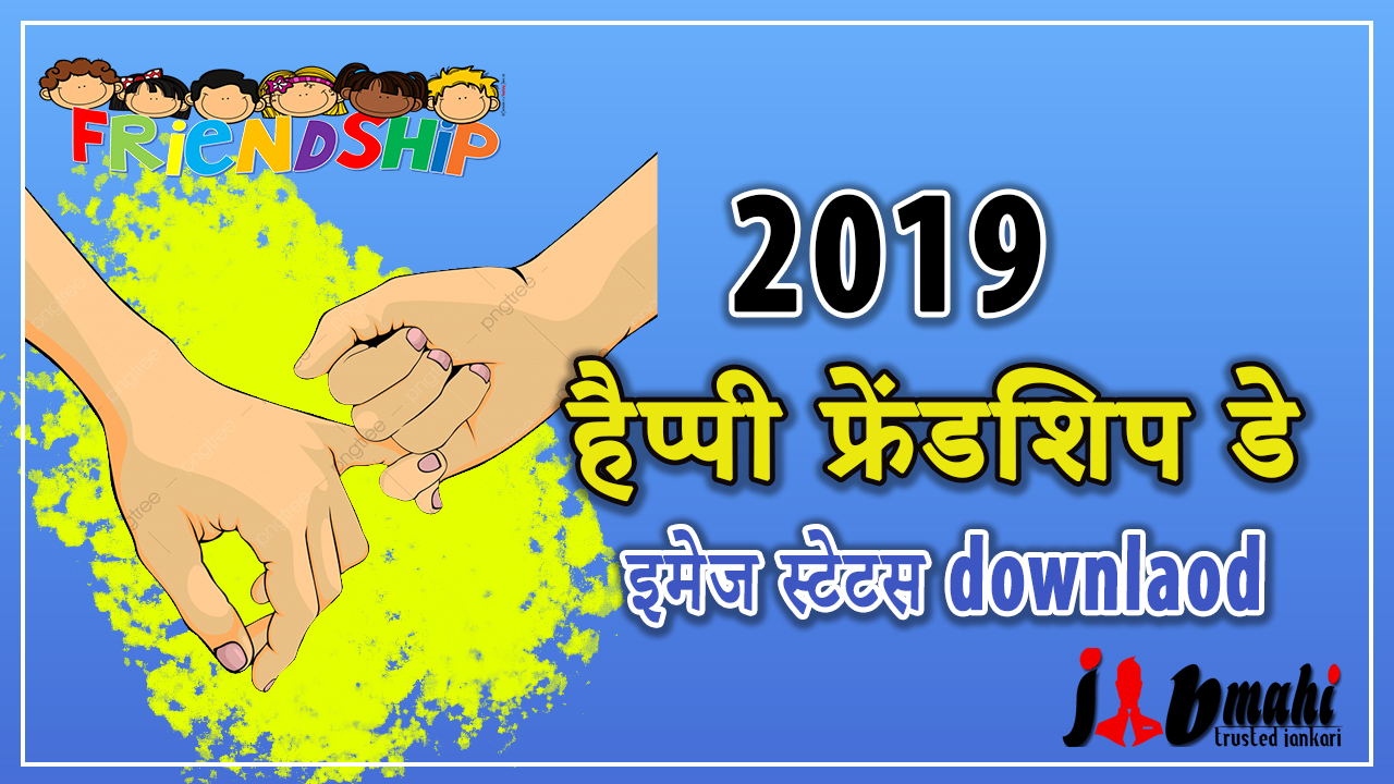 Friendship Day 2019: Best Wishes, Quotes, Status, Image  Shayri